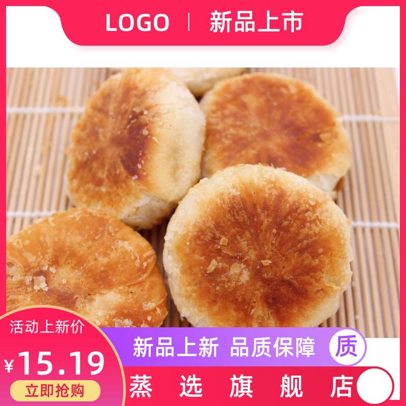东北酥饼白糖饼 特色小吃点心 千层饼千层酥 手工小酥饼180g/盒