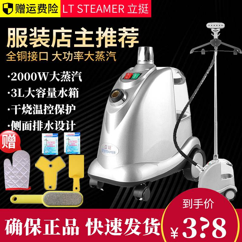 Liting lt-9 all copper interface high power fabric clothing store commercial steam hanging ironing machine household electric iron