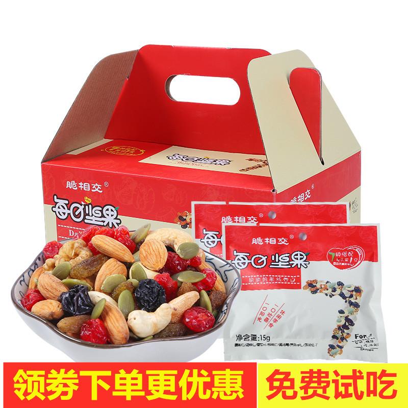每日坚果30包混合坚果干果组合大礼包孕妇儿童款零食礼盒装零食图片