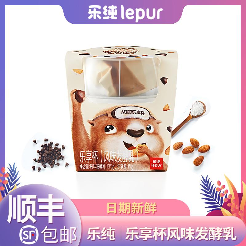 中國代購 中國批發-ibuy99 ������ 乐纯酸奶 低温酸牛奶 早餐零食健身轻奢口味 海盐巴旦木•乐享杯