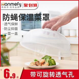 家用保温小菜罩冬季圆形微波炉饭菜罩防尘罩盖菜罩餐桌盖罩菜盖子