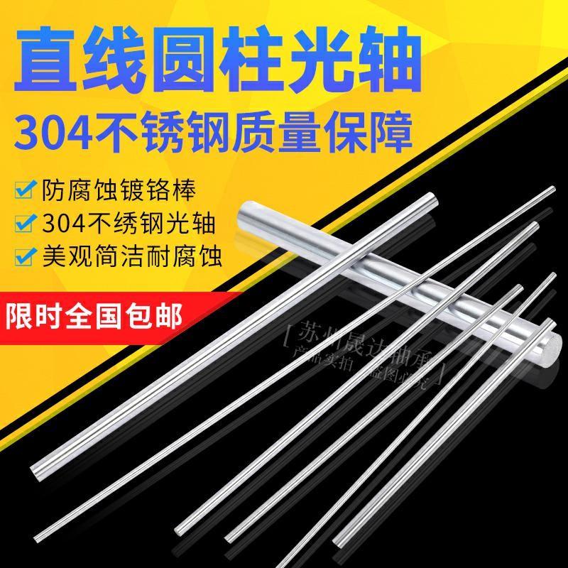 304不锈钢光轴 圆棒钢轴光圆1 1.5 2 3 -圆棒钢(建翔家居专营店仅售8.43元)