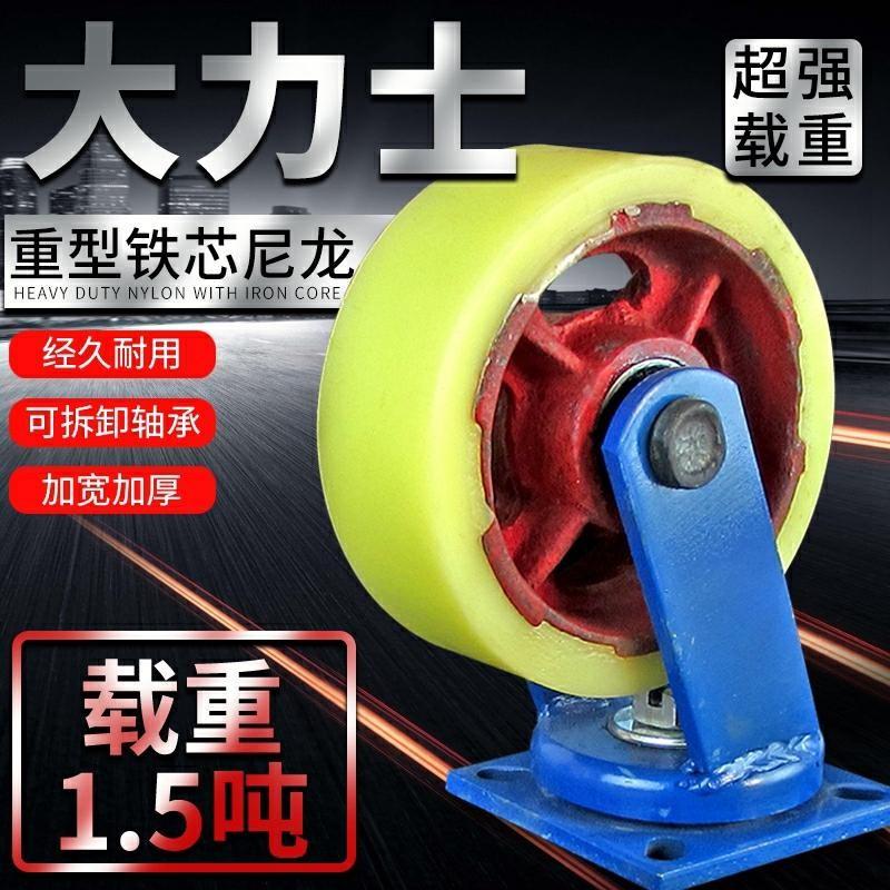 12寸超重型铁芯万向轮5寸轮子轮8寸10寸承重1吨工业脚轮尼龙,可领取1元天猫优惠券