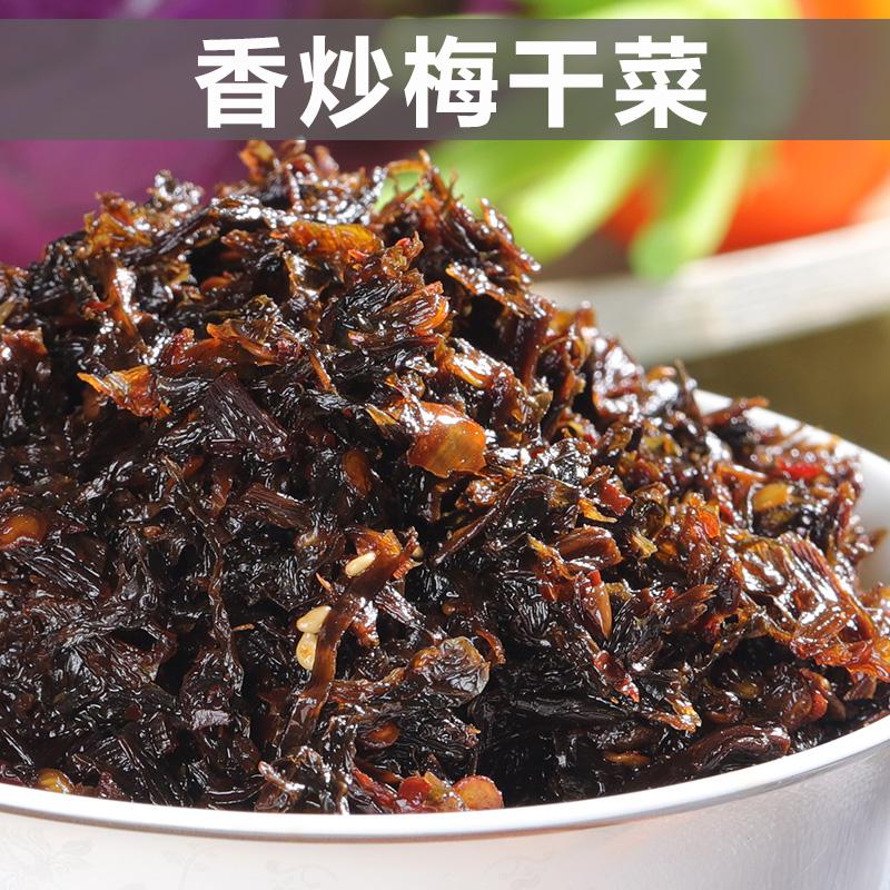 香辣梅干菜下饭菜280g即食瓶装湖南特产外婆菜开味咸菜拌饭酱梅菜