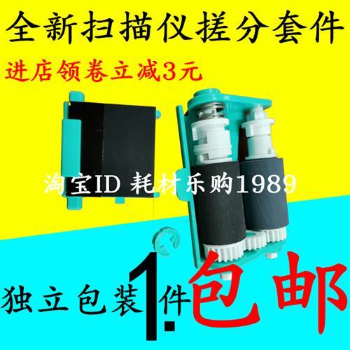 适用惠普HP6310 6350扫描仪搓纸轮ScanjeHt N6310 N6350输稿器进