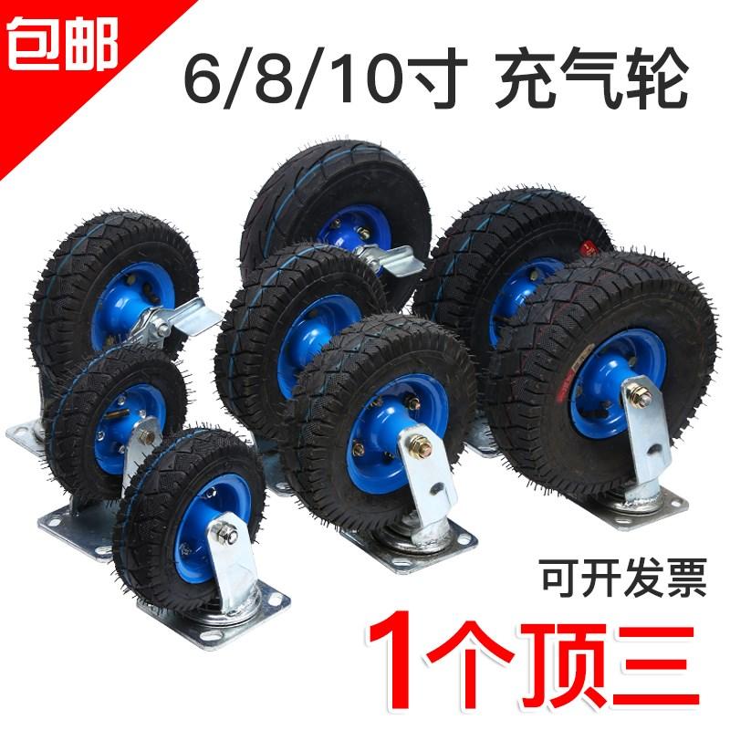8寸充气轮6寸10寸打气轮胎橡胶轮定向轮刹车静音重型轮包邮图片
