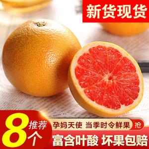 南非红心西柚大果8个 红心柚新鲜进口水果当季孕妇柚子红肉葡萄柚