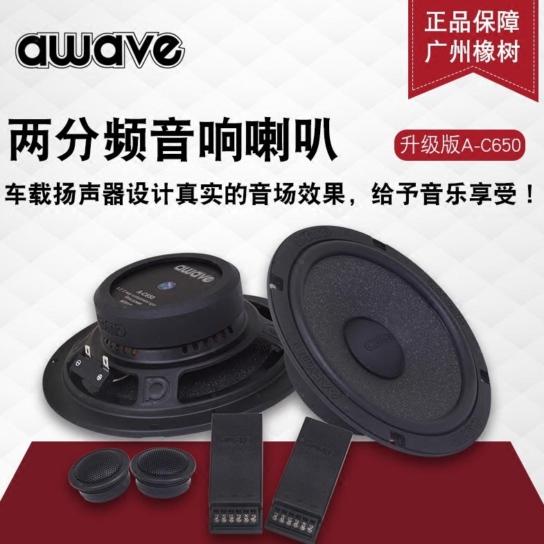 Awave a-c650 car audio refitted with two frequency vocal package 6.5 inch speaker car loudspeaker