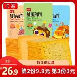 【薇娅推荐】80g*3袋卡慕1mm土豆酥脆薄饼海苔味烧烤味原味零食