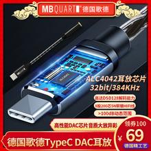 MBQUART德国歌德typec手机音频解码线器hifi耳放苹果dac魅族3.5