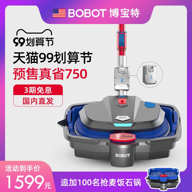 美国BOBOT 电动拖把无线擦洗扫地一体机全自动拖地机拖地懒人神器