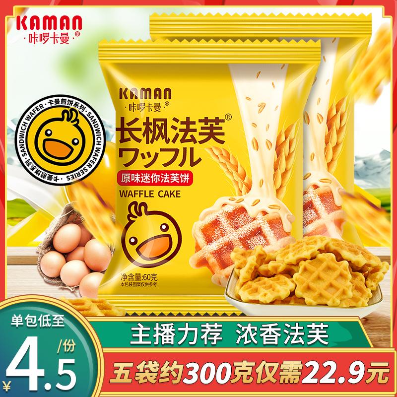 【主播力荐】咔啰卡曼日式法芙饼干网红零食蛋黄煎饼儿童营养代餐