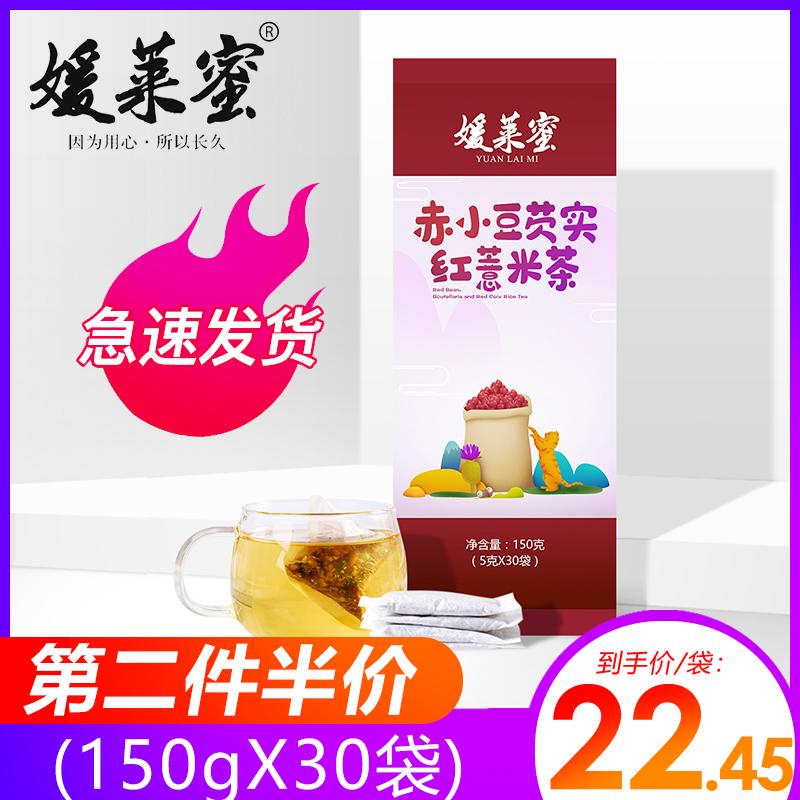 媛莱蜜红豆150g(5g*30小袋)祛湿茶