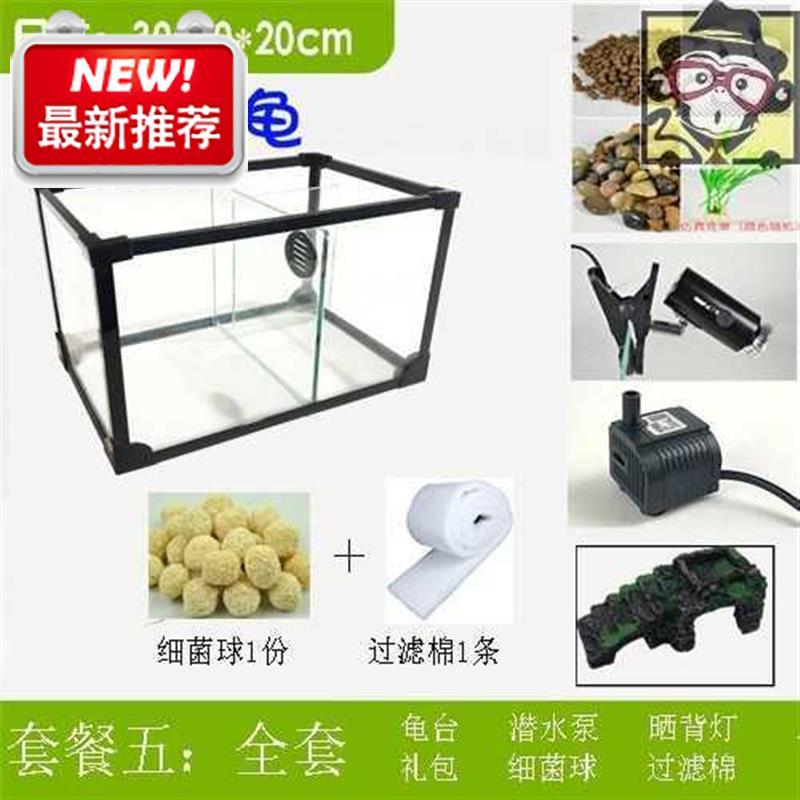 鱼龟混养缸 二合一乌j龟鱼混养缸玻璃水陆缸创意两用鱼缸带过滤。