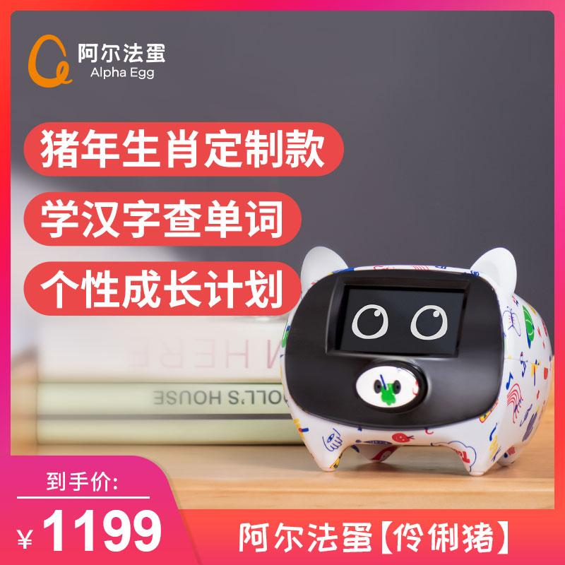 科大讯飞 阿尔法蛋伶俐猪智能学习机器人智伴早教玩具人工智能机器人早教机