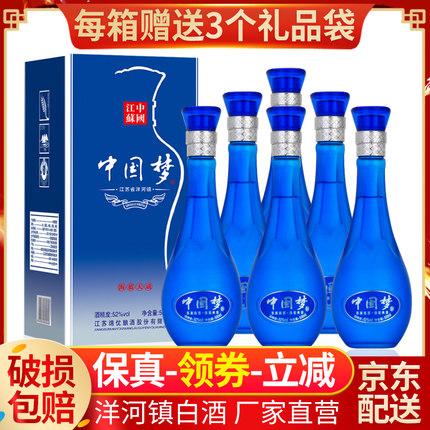 赐宴中国梦海蓝天成整箱特价粮食酒