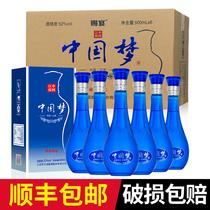 赐宴中国梦海蓝天成白酒整箱特价52度500ml6瓶浓香型纯粮食酒