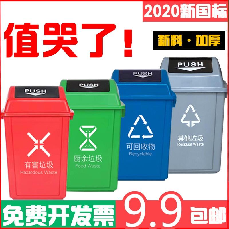 四色垃圾分类垃圾桶幼儿园可环卫可回收其他商用带盖大号公共场合