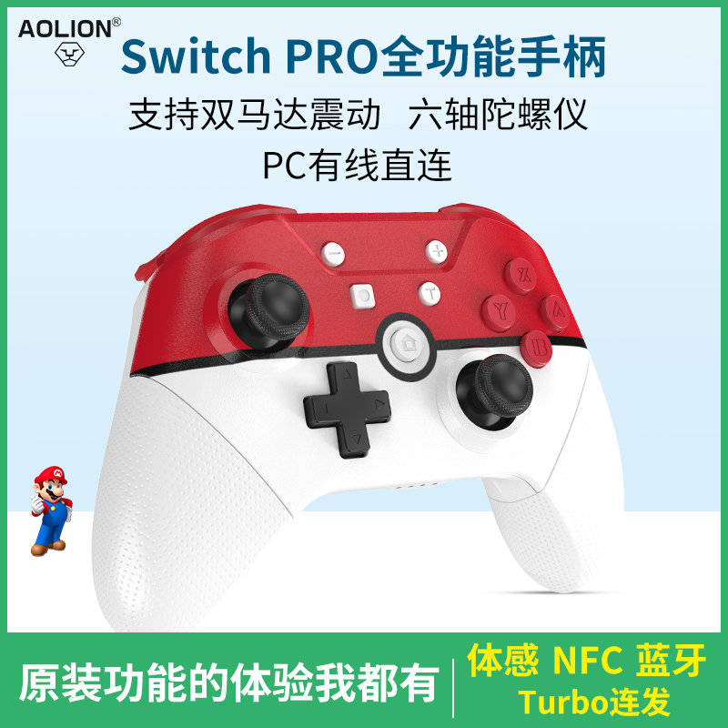 aolion任天堂switch pro nfc pc手柄