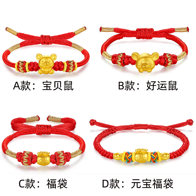999 full gold baby full moon gold jewelry Baby Bracelet Gold mouse Zodiac woven transfer beads childrens jewelry