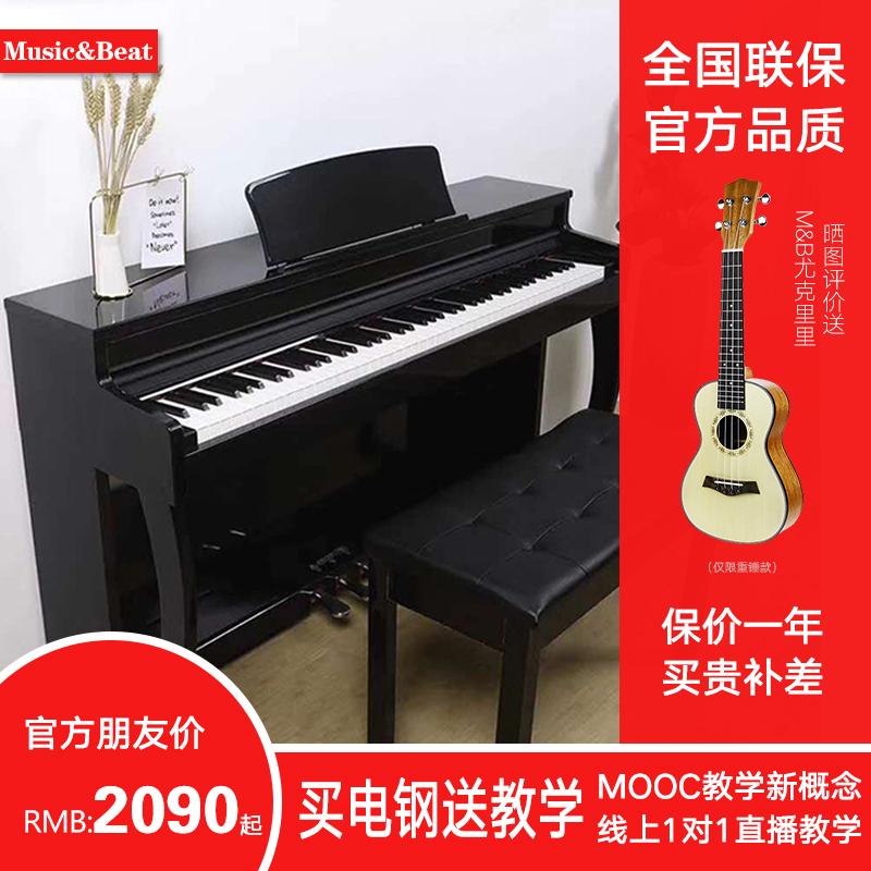 Music&Beatエレクトリックピアノ88鍵盤ハンマー家庭子供初心者入門試験用エレクトリックピアノ