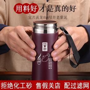 宜兴大容量紫砂杯内胆带过滤网泡茶杯子陶瓷保温礼品水杯男女定制
