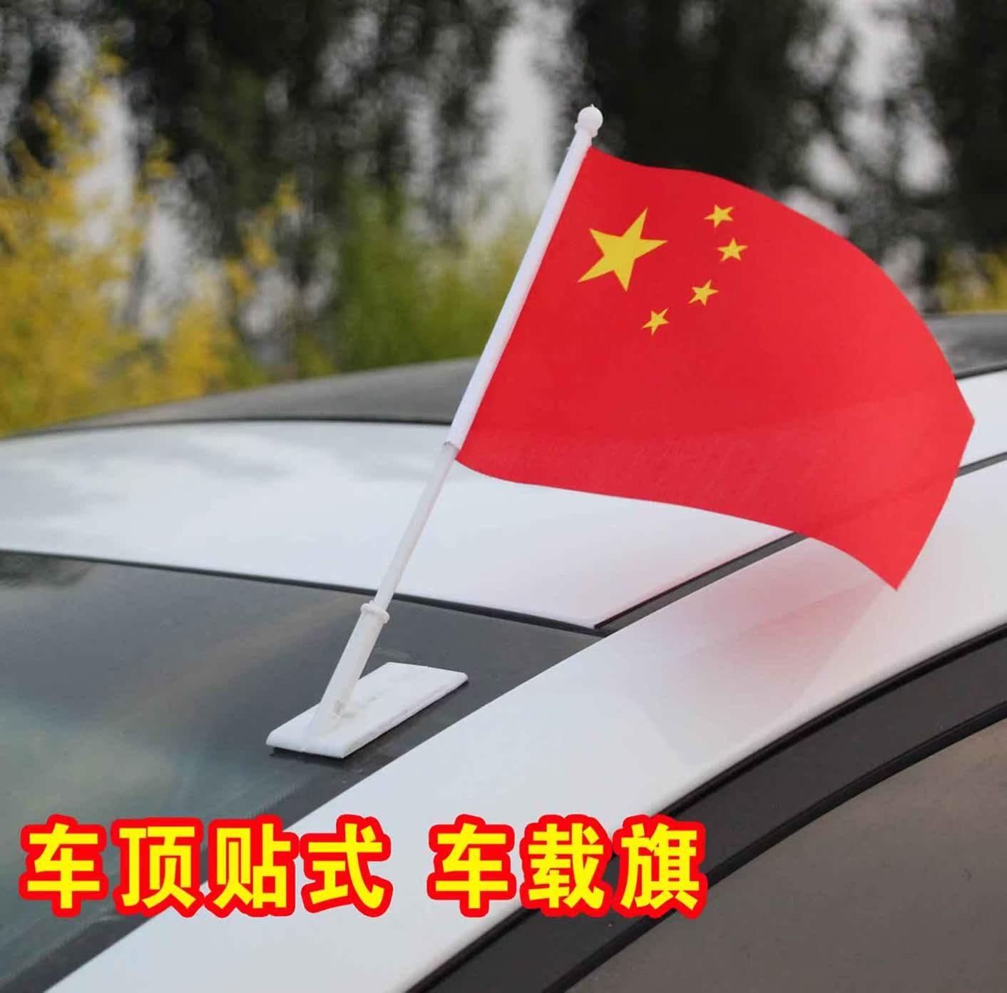 车载国旗摆件五星汽车高档车小红旗