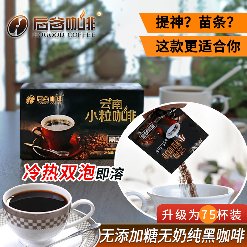 [75 cup summer crazy drop] Hougu black coffee powder, strong bitter and mellow original flavor, instant American refreshing drink