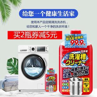 火爆日本浪漫樱花大红瓶洗衣机槽清洗剂 杀菌消毒液550g瓶