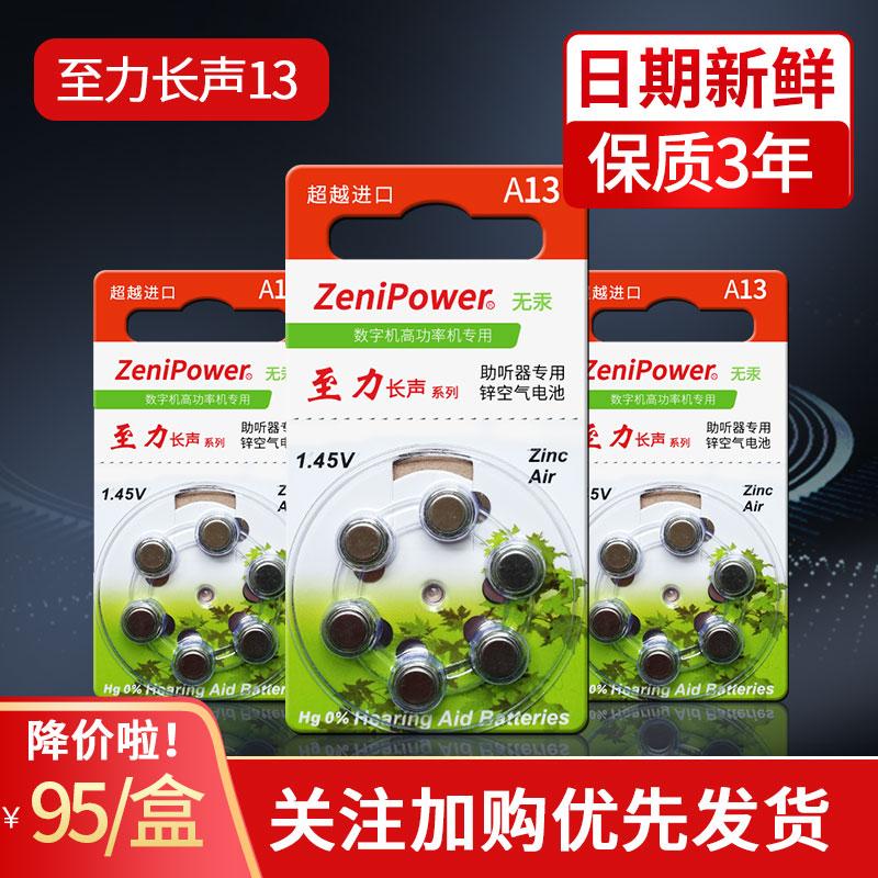 To Li long sound original hearing aid special zinc air 1.45v button battery A10 A13 A312 a675