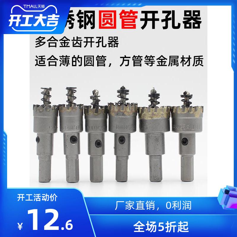 金属钻孔多齿钢铁25圆管22合金钻头