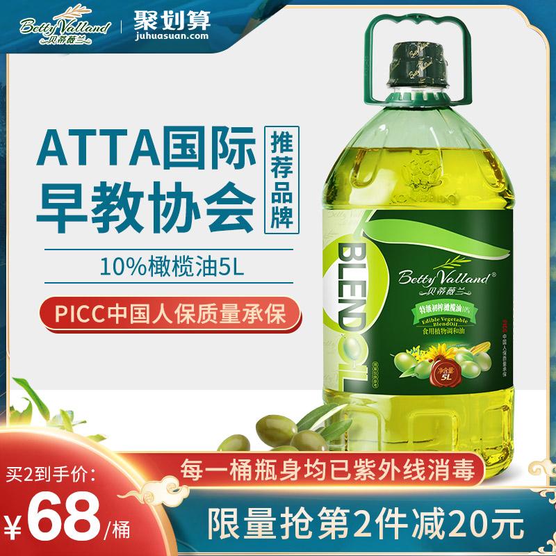 贝蒂薇兰10%特级初榨橄榄油色拉油