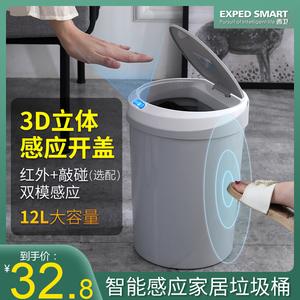 家用智能感应垃圾桶厨房客厅卧室卫生间自动感应电动踢碰踢碰收纳