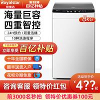 荣事达4.5 / 8 /10公斤波轮洗衣机
