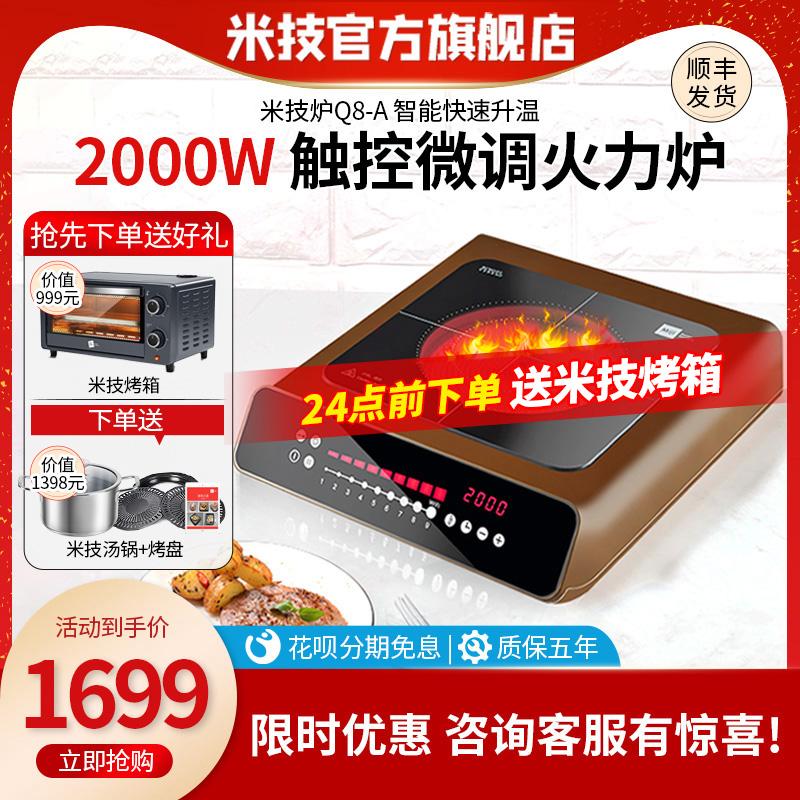 Miji德国米技电陶炉Q8-A家用大功率定时触控台式爆炒煮茶火锅新品