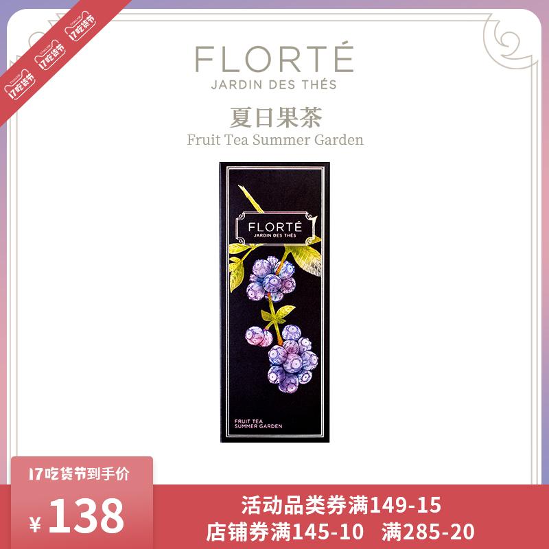 florte夏日花果茶欧洲进口果粒茶叶夏季水果茶盒装伴手礼送人冷淘宝优惠券