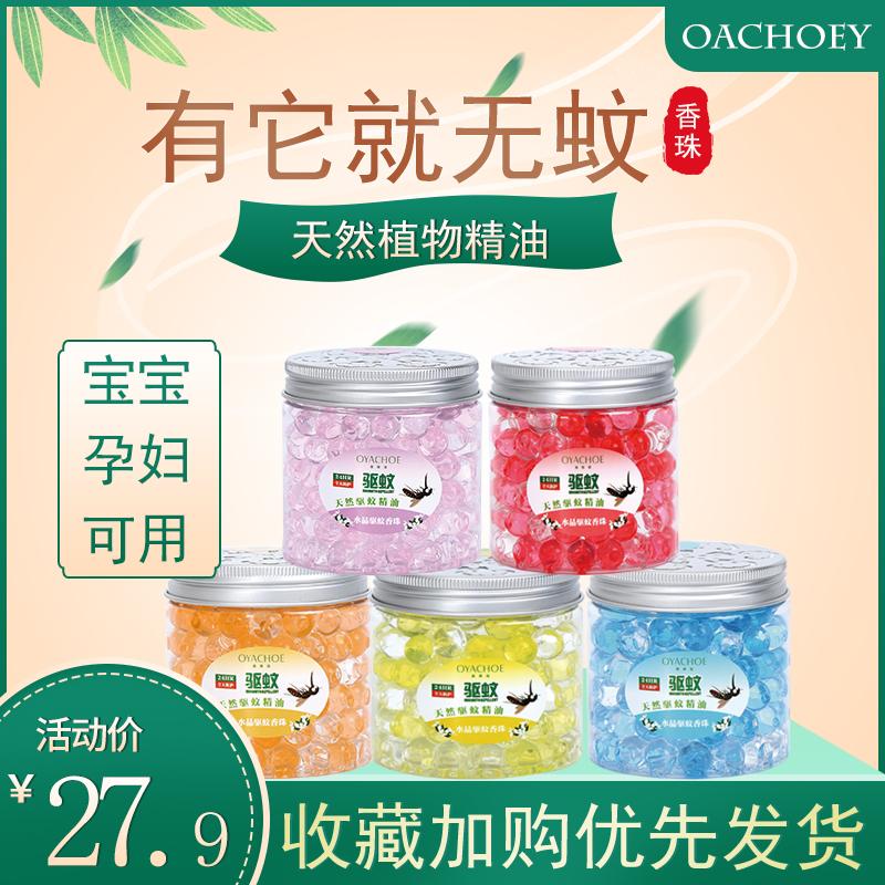 Citronella solid anti mosquito crystal beads air fragrance fresh indoor mosquito repellent toilet deodorization