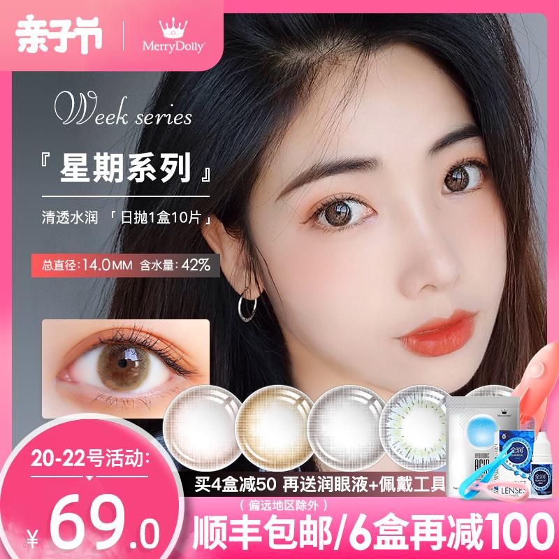 韩国进口MerryDolly星期美瞳日抛10片女小直径自然彩色隐形眼镜装