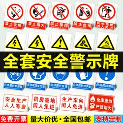 常用国标安全警示牌标示牌安全标识牌车间施工生产警告标志标牌提示标示贴标语严禁烟火禁止吸烟有电危险pvc
