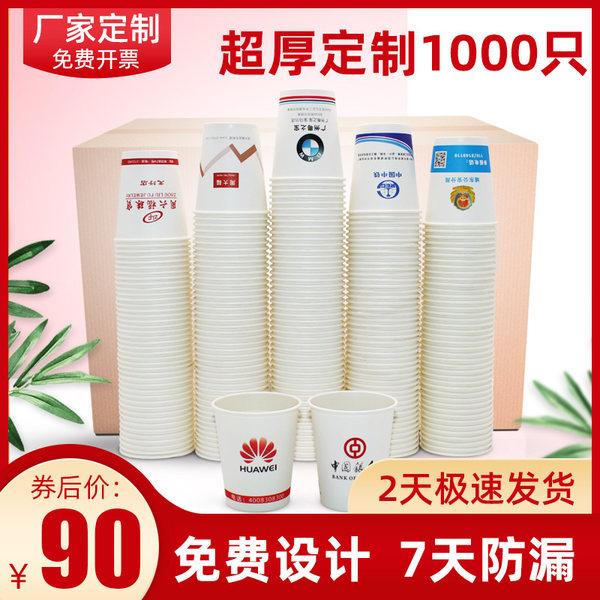 纸杯定制印logo一次性纸杯子定做加厚商用广告纸杯定制1000只整箱 - 封面
