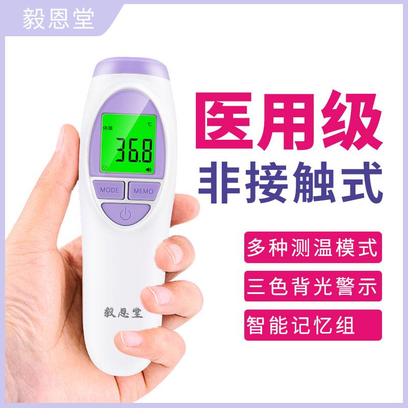 家用高精度测温枪儿童电子体温计