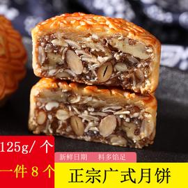 新盛月五仁叉烧单黄广式月饼老式手工中秋礼盒食品零食传统糕点图片