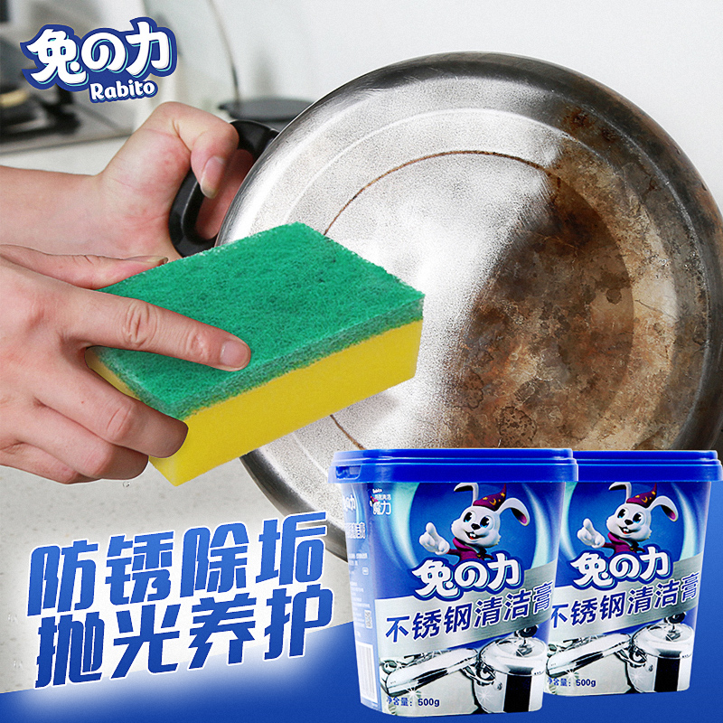 兔力不锈钢清洁膏家用厨房油污洗锅底黑垢去除除锈清洗剂强力去污