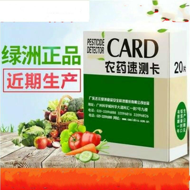 红伟农残农药速测卡试纸达元天福农药检测卡水果蔬菜残留快速测试