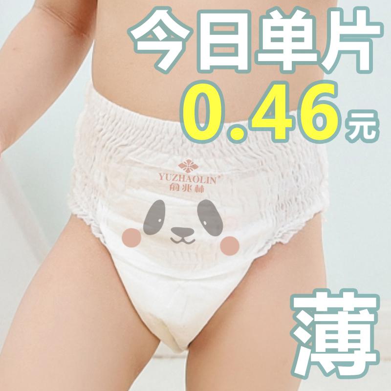 俞兆林纸尿裤拉拉裤XL超薄透气L婴儿S男女宝宝M尿不湿XXL干爽XXXL
