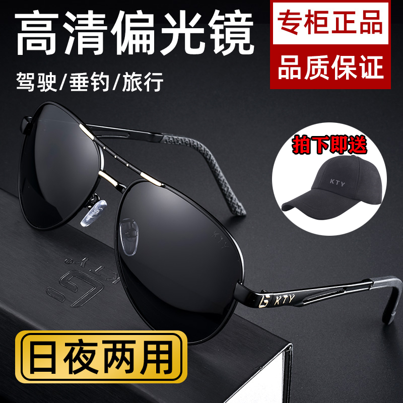 Day and night dual purpose color changing Sunglasses mens driving special drivers mirror night mirror polarizing sunglasses fishing glasses