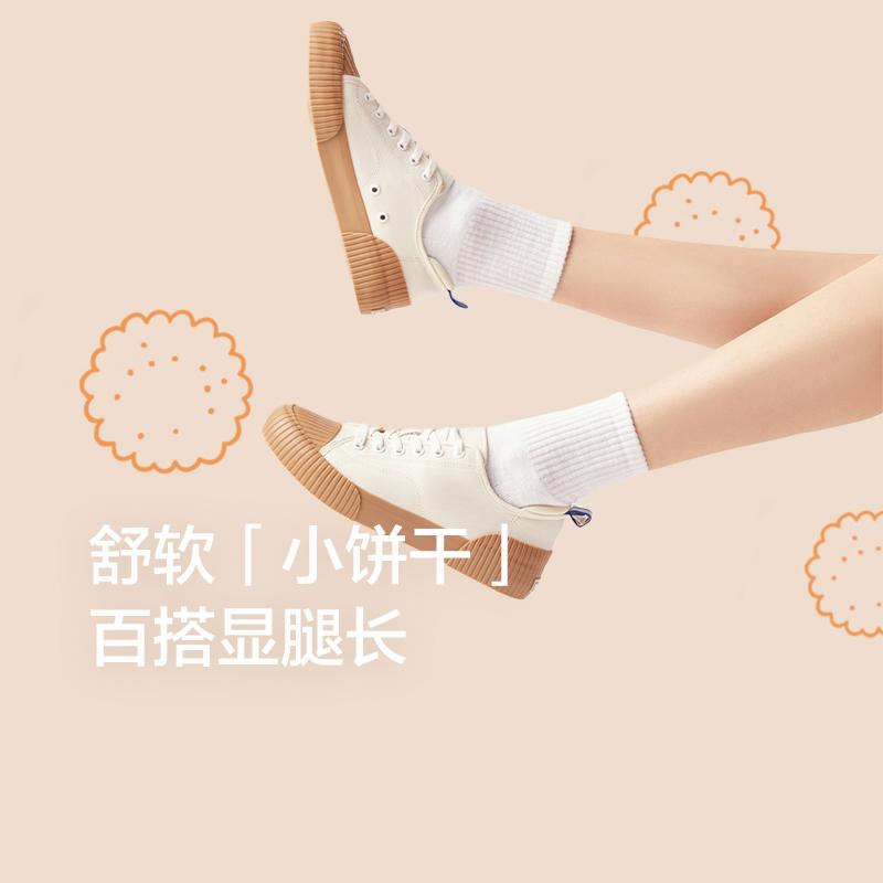 蕉下饼干鞋女厚底帆布鞋小白鞋21新款小众设计秋季白色板鞋焦下