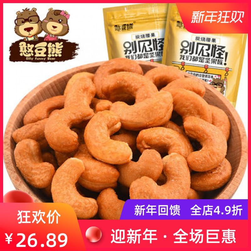 【 炭烧腰果1000g】干货特产零食500g带皮坚果散装称斤果仁