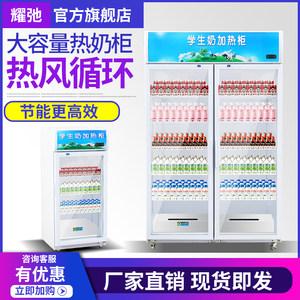 学生牛奶加热柜保温柜加温热饮柜