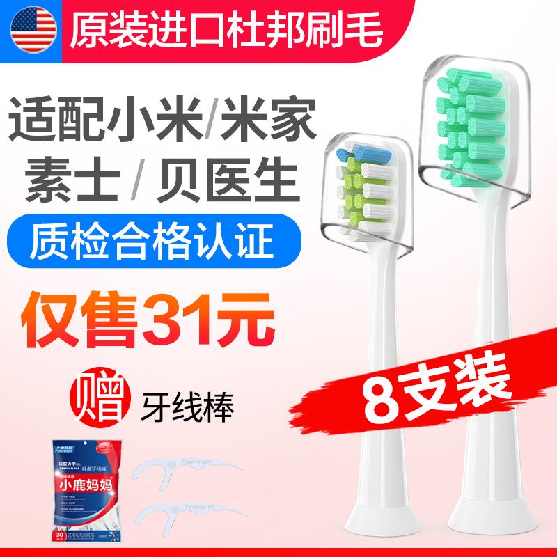 适配于小米/米家T100/500/贝医生/素士X3电动牙刷头通用替换x5/x1